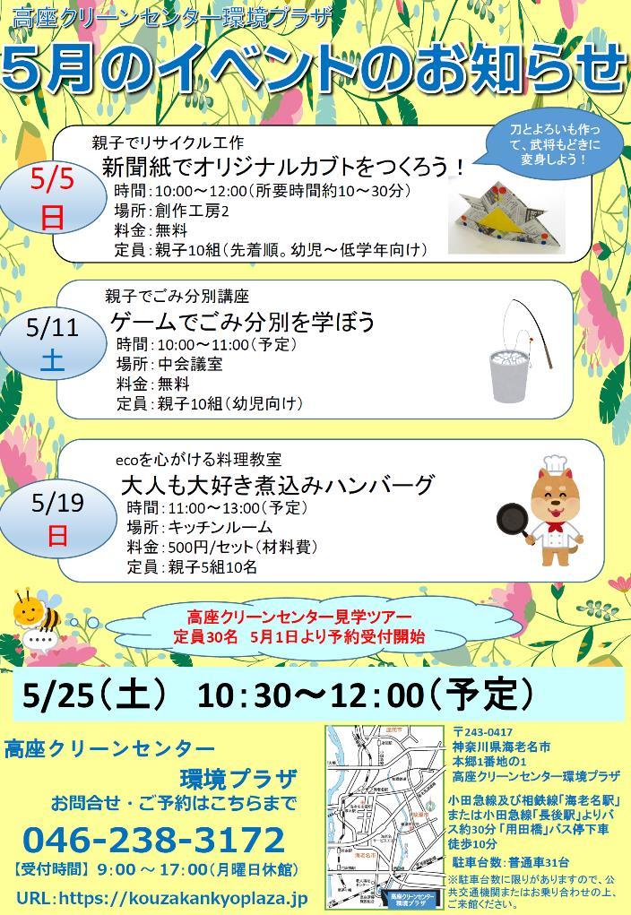 2019年5月のイベントお知らせ