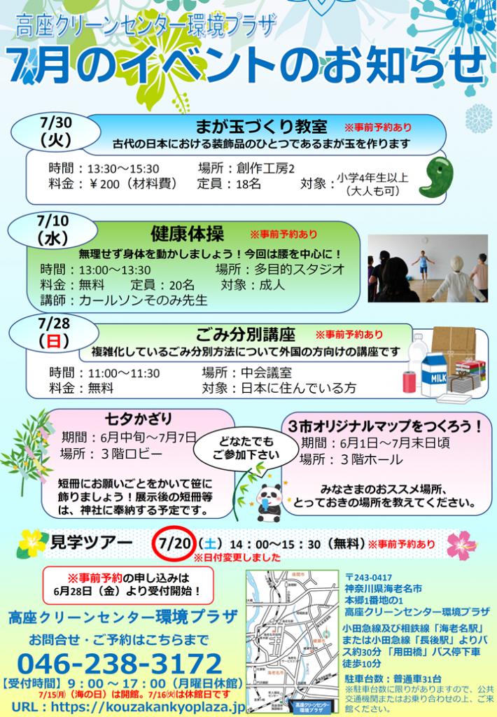 7月の講座・イベントのお知らせチラシ