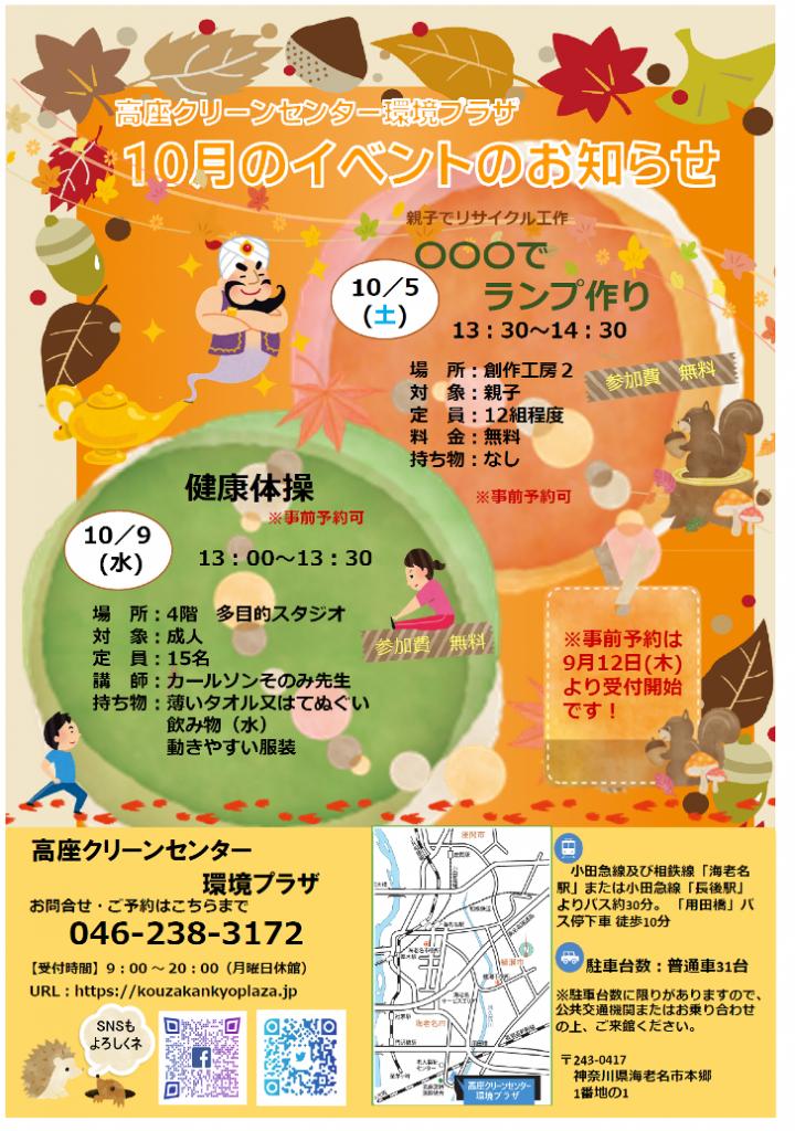 10月のイベントお知らせチラシ