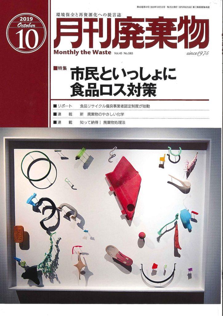 月刊廃棄物10月号表紙