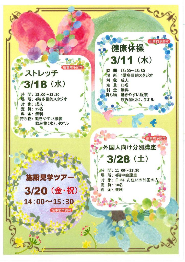 2020年3月イベント・講座のお知らせ_2枚目チラシ
