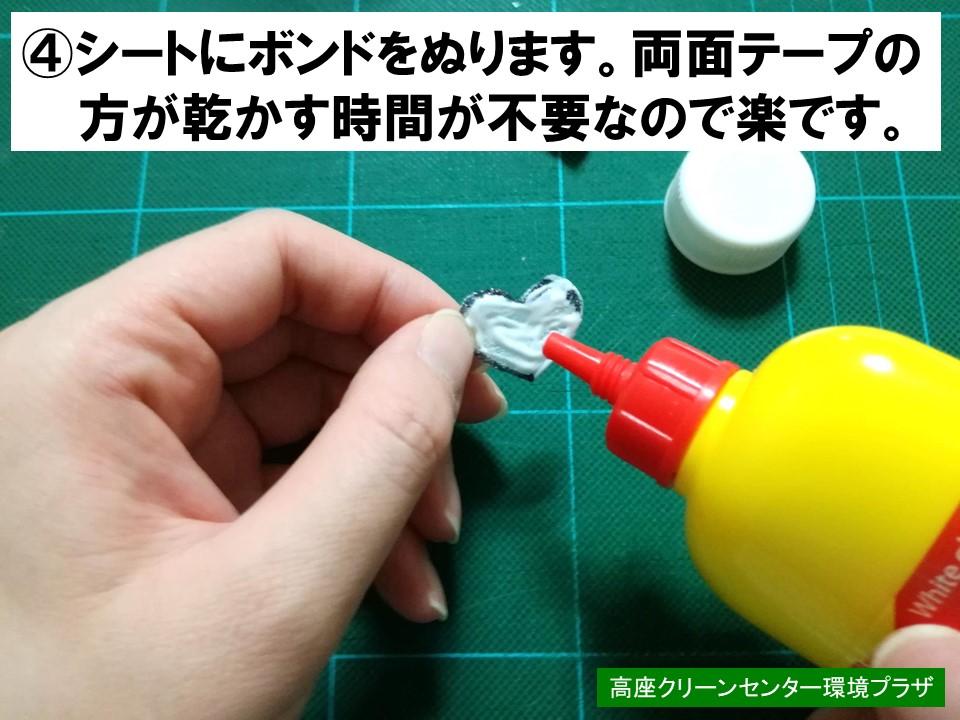 ペットボトルキャップではんこをつくろう作り方画像4枚目