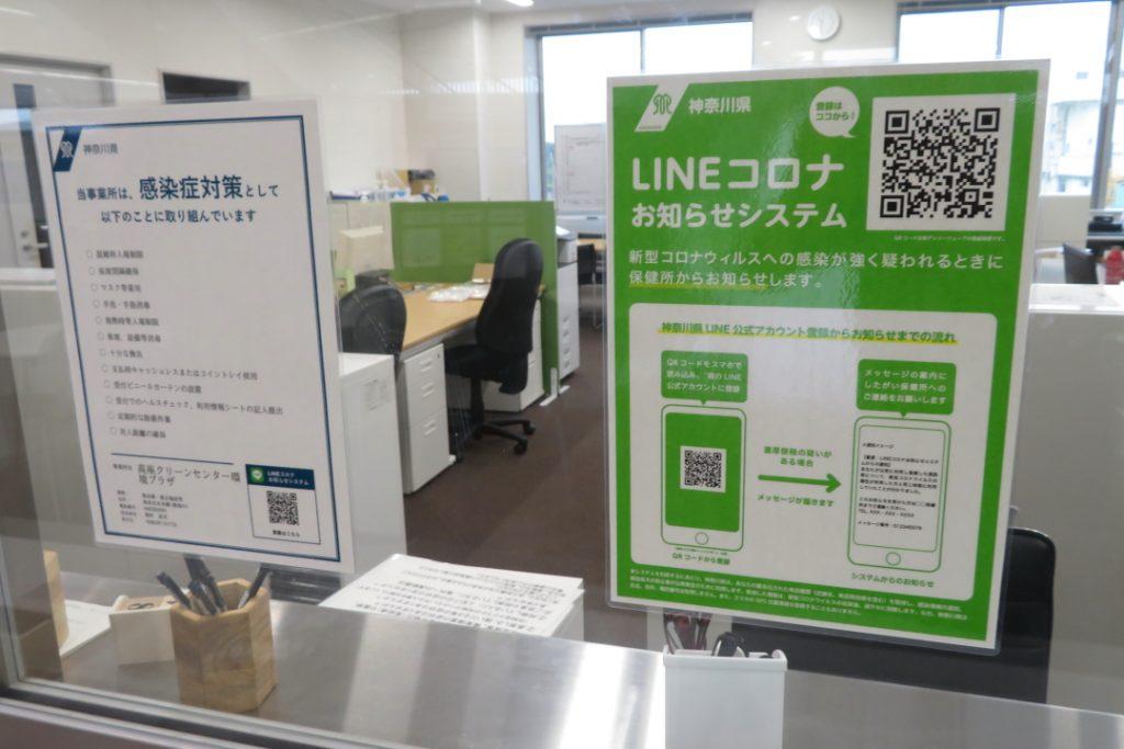 神奈川県感染防止対策取組書及びLINEコロナお知らせシステムの写真